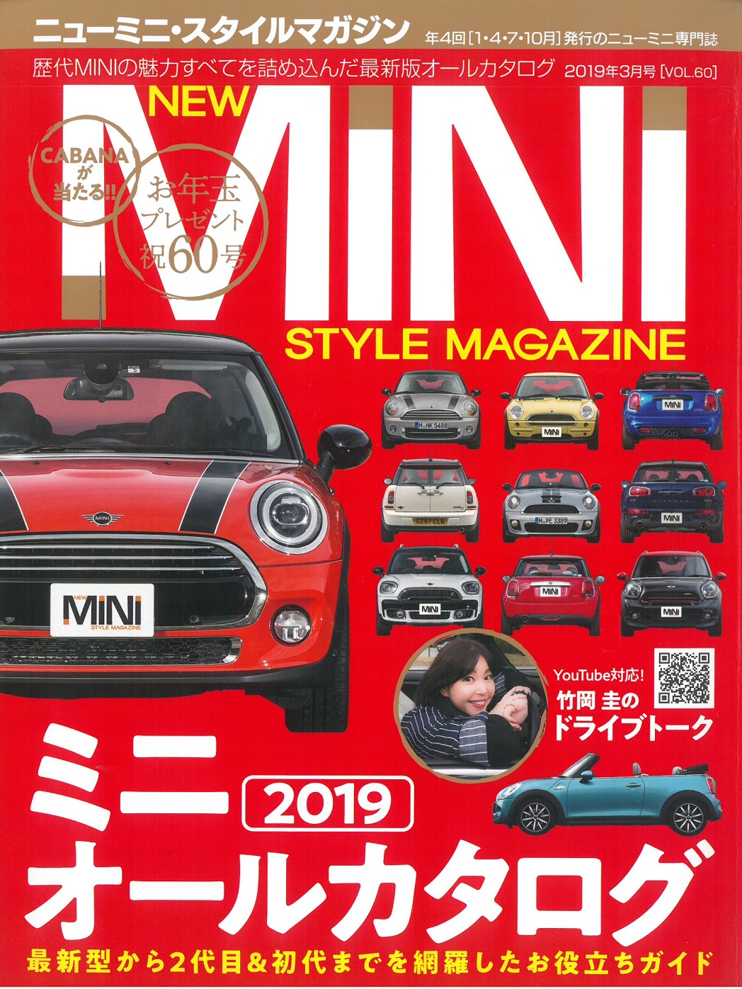 NEW MINI STYLEMAGAZINE vol.60